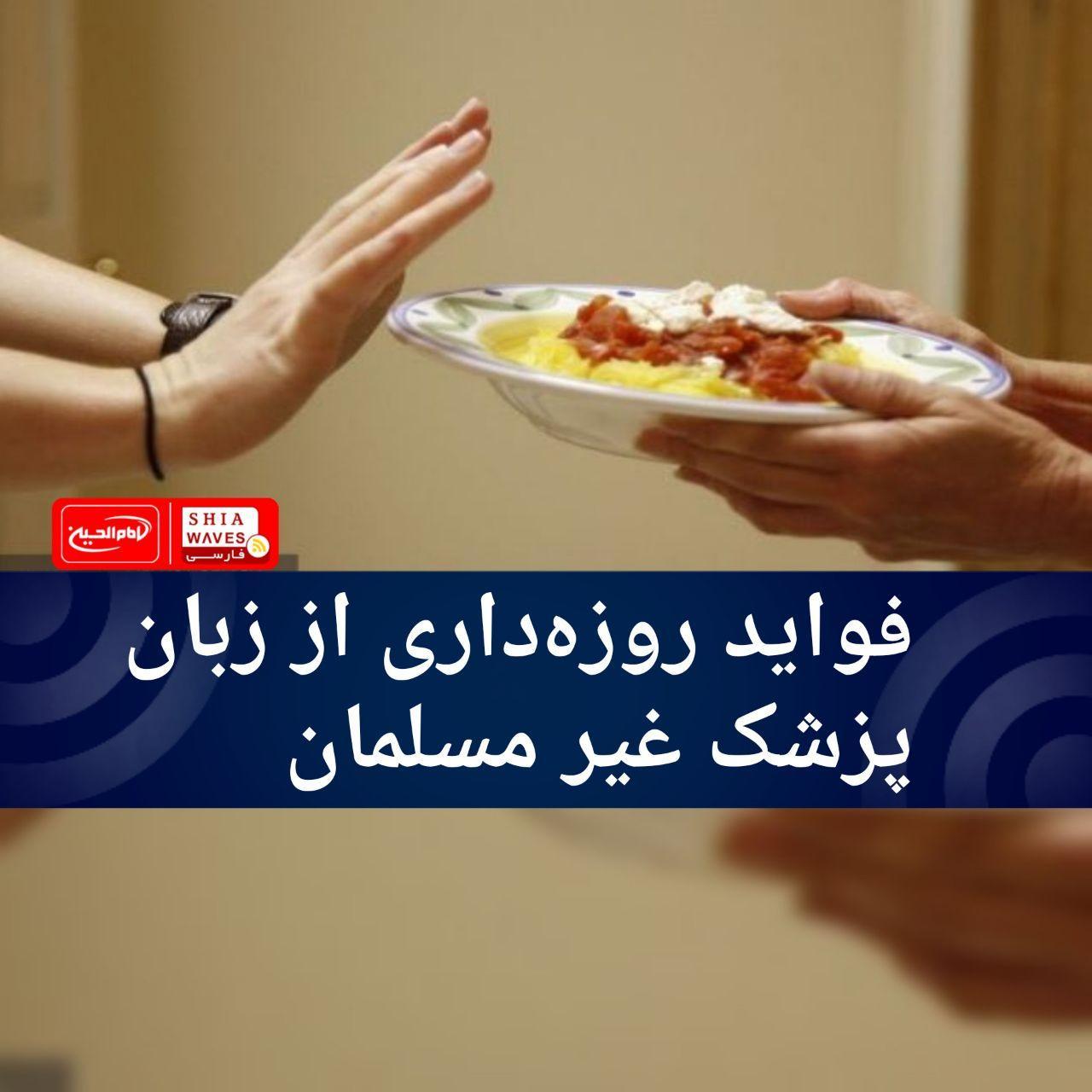 تصویر فواید روزهداری از زبان پزشک غیر مسلمان
