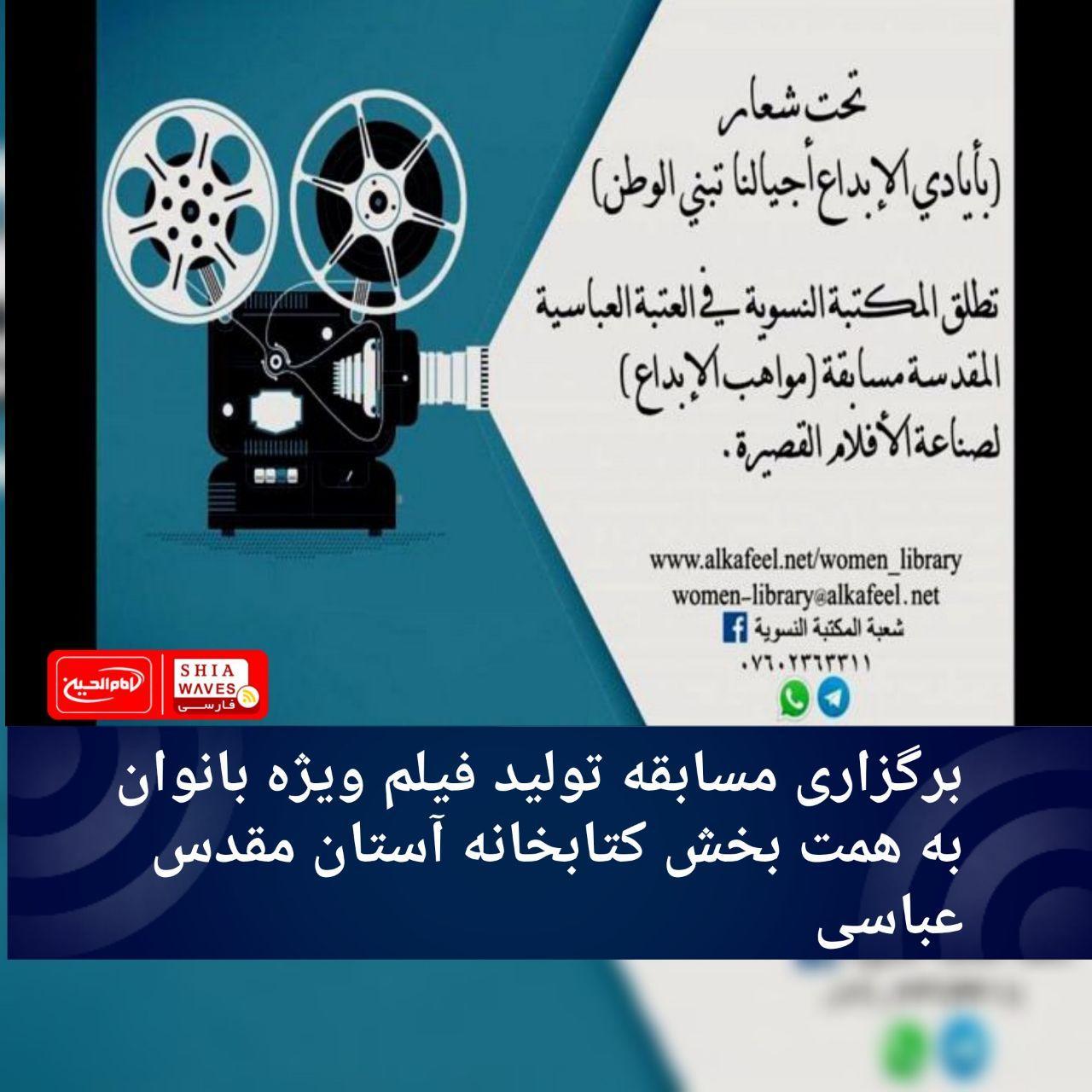 تصویر برگزاری مسابقه تولید فیلم ویژه بانوان به همت بخش کتابخانه آستان مقدس عباسی