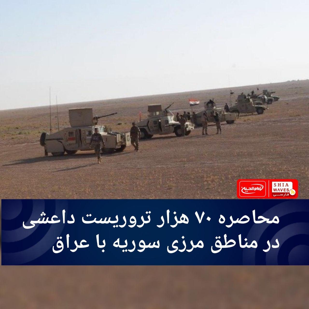 تصویر محاصره ۷۰ هزار تروریست داعشی در مناطق مرزی سوریه با عراق
