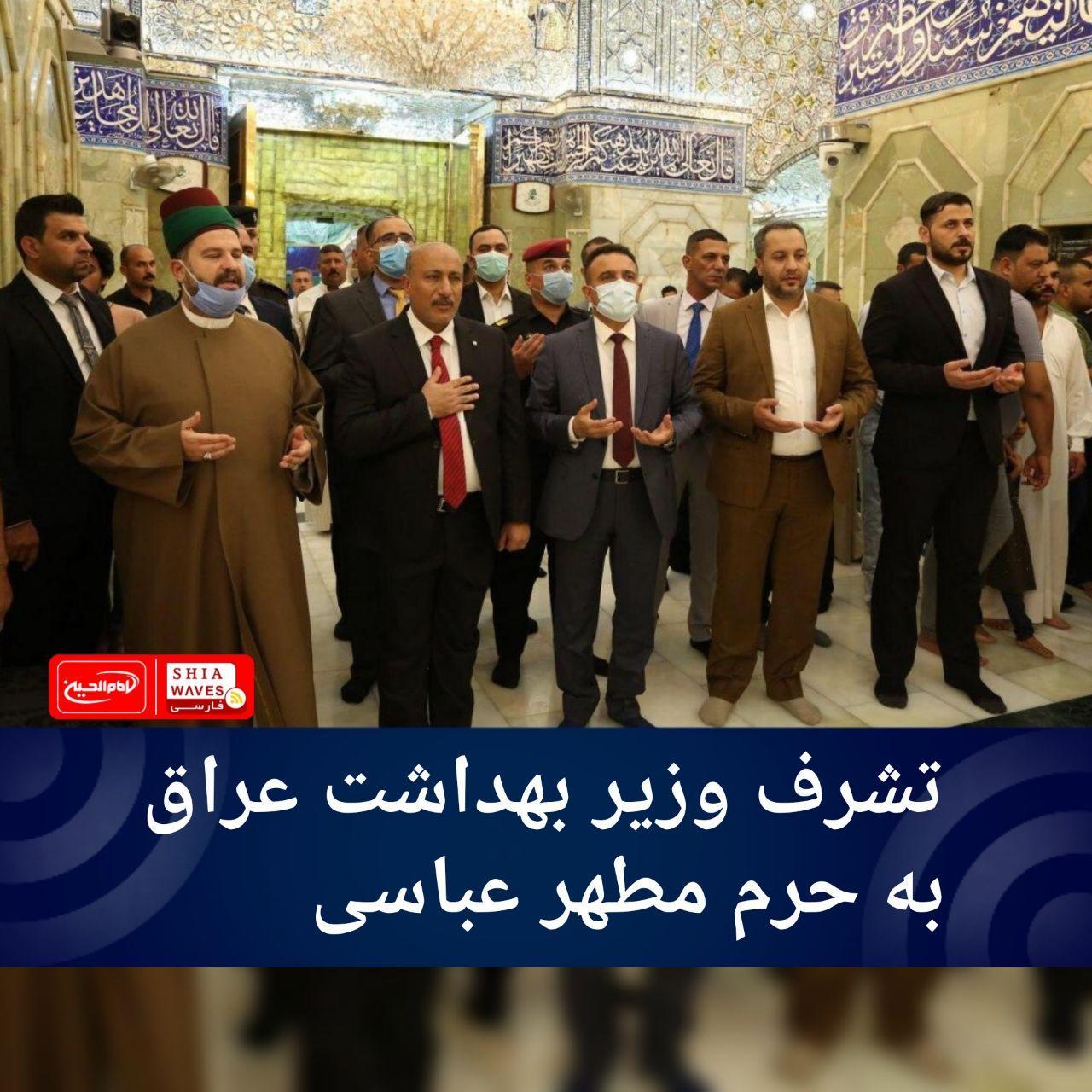 تصویر تشرف وزیر بهداشت عراق به حرم مطهر عباسی