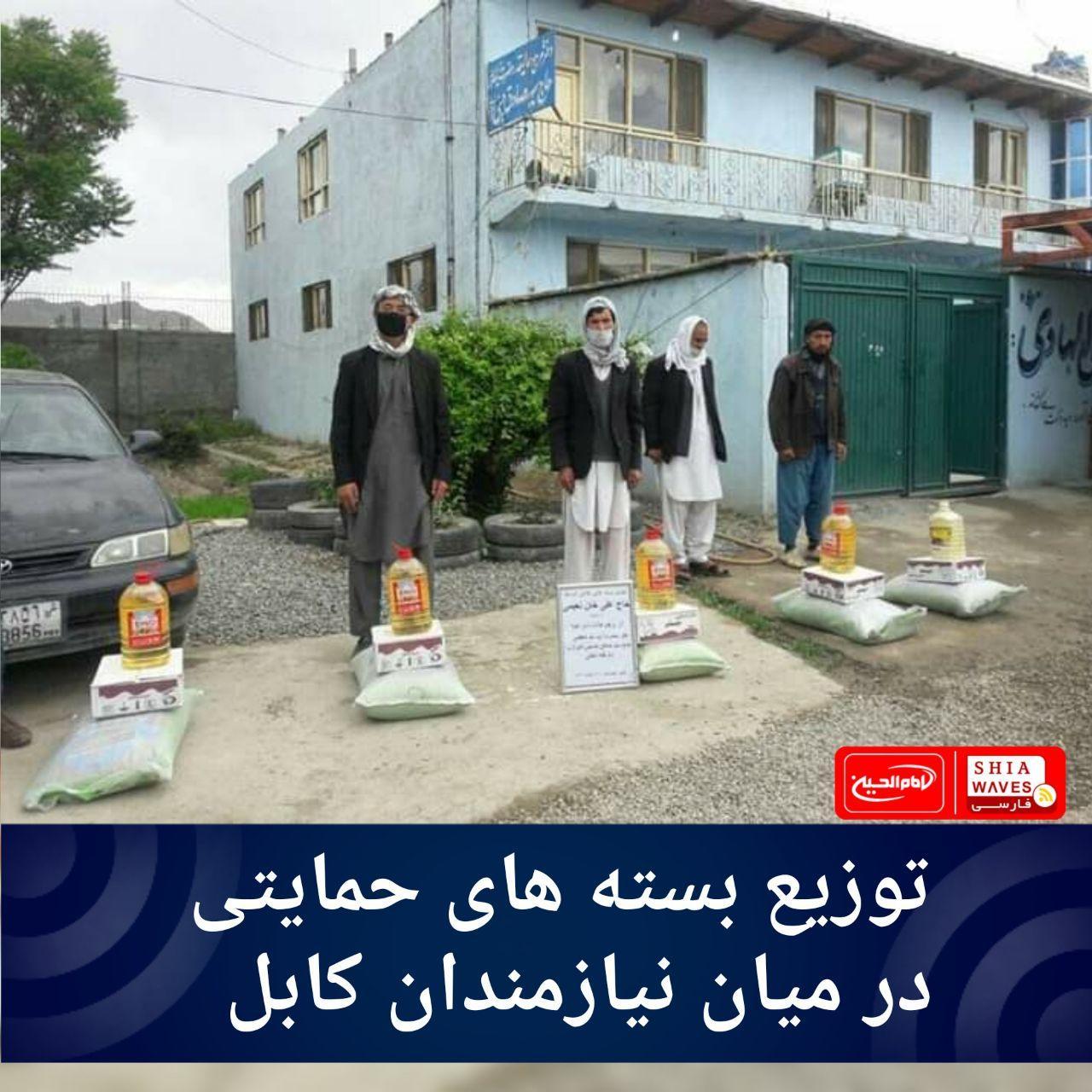 تصویر توزیع بسته های حمایتی در میان نیازمندان کابل