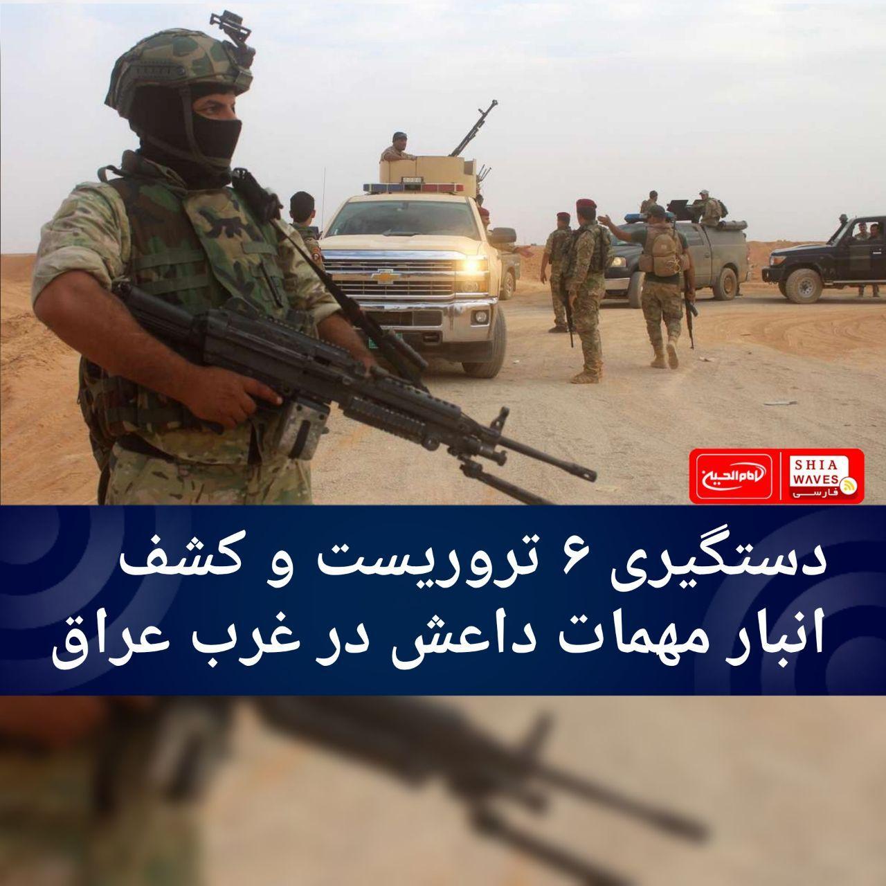 تصویر دستگیری ۶ تروریست و کشف انبار مهمات داعش در غرب عراق