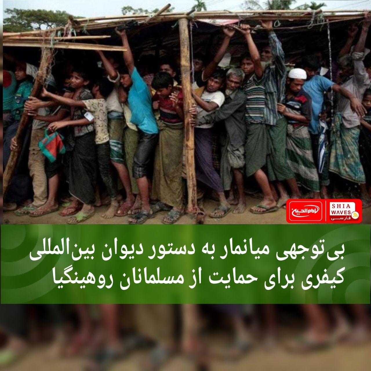 تصویر بیتوجهی میانمار به دستور دیوان بینالمللی کیفری برای حمایت از مسلمانان روهینگیا