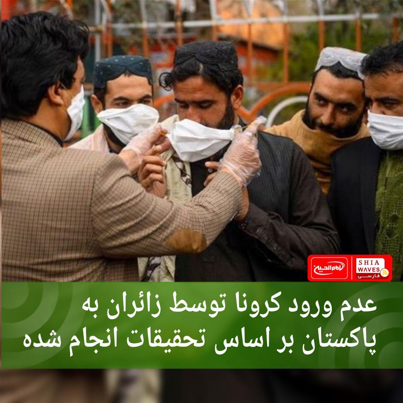 تصویر عدم ورود کرونا توسط زائران به پاکستان بر اساس تحقیقات انجام شده
