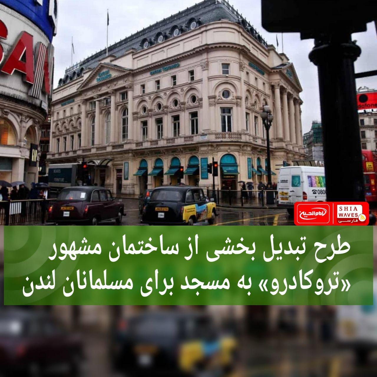 تصویر طرح تبدیل بخشی از ساختمان مشهور «تروکادرو» به مسجد برای مسلمانان لندن