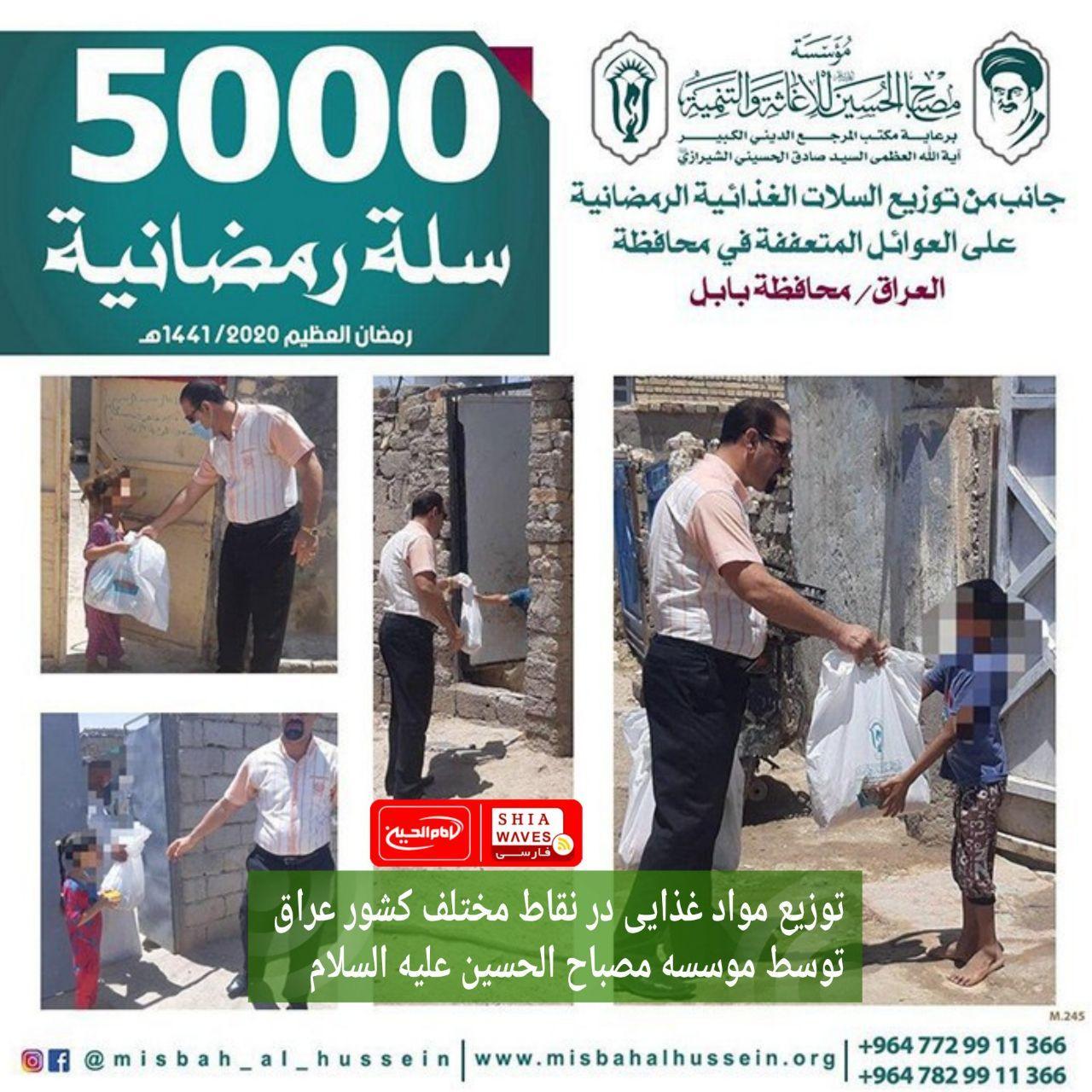 تصویر توزیع مواد غذایی در نقاط مختلف کشور عراق توسط موسسه مصباح الحسین علیه السلام