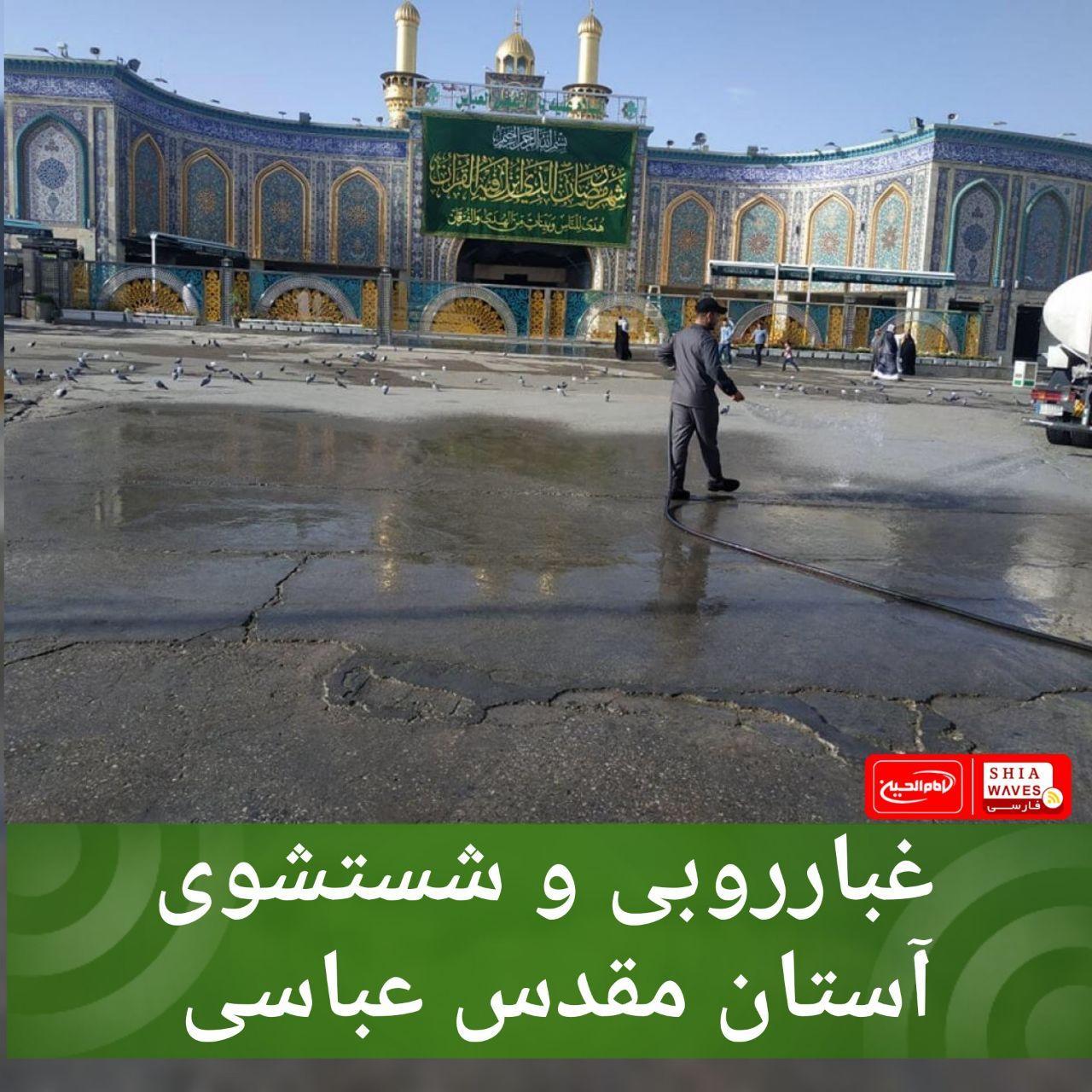 تصویر غبارروبی و شستشوی آستان مقدس عباسی