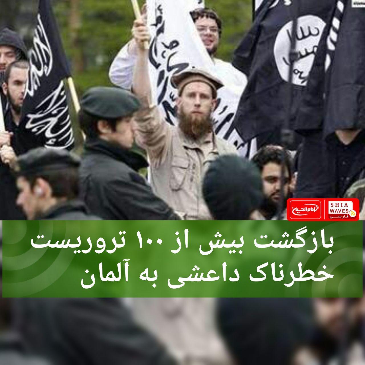 تصویر بازگشت بیش از ۱۰۰ تروریست خطرناک داعشی به آلمان