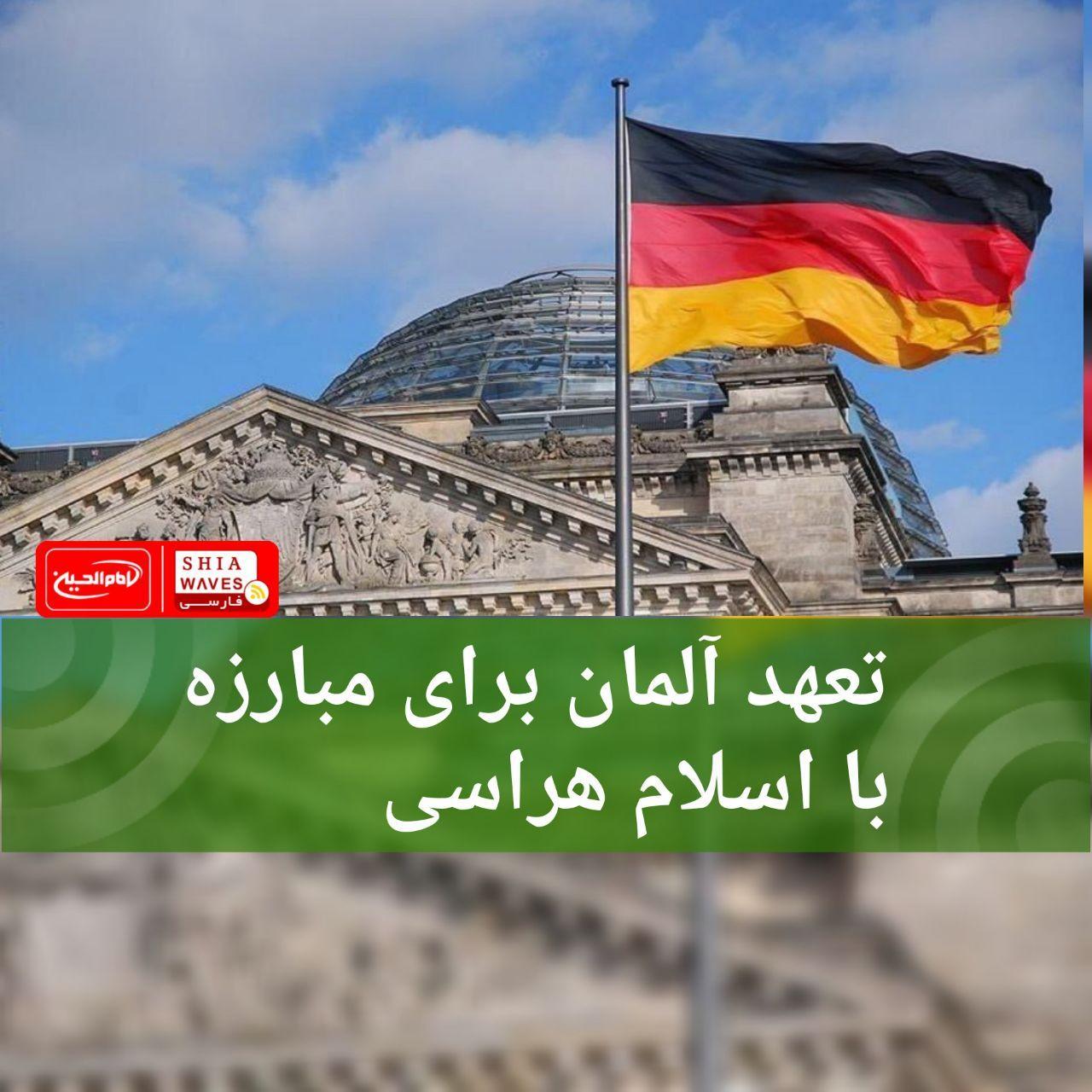 تصویر تعهد آلمان برای مبارزه با اسلام هراسی