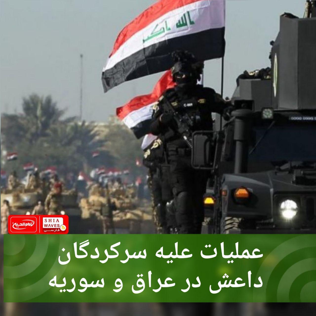 تصویر عملیات علیه سرکردگان داعش در عراق و سوریه