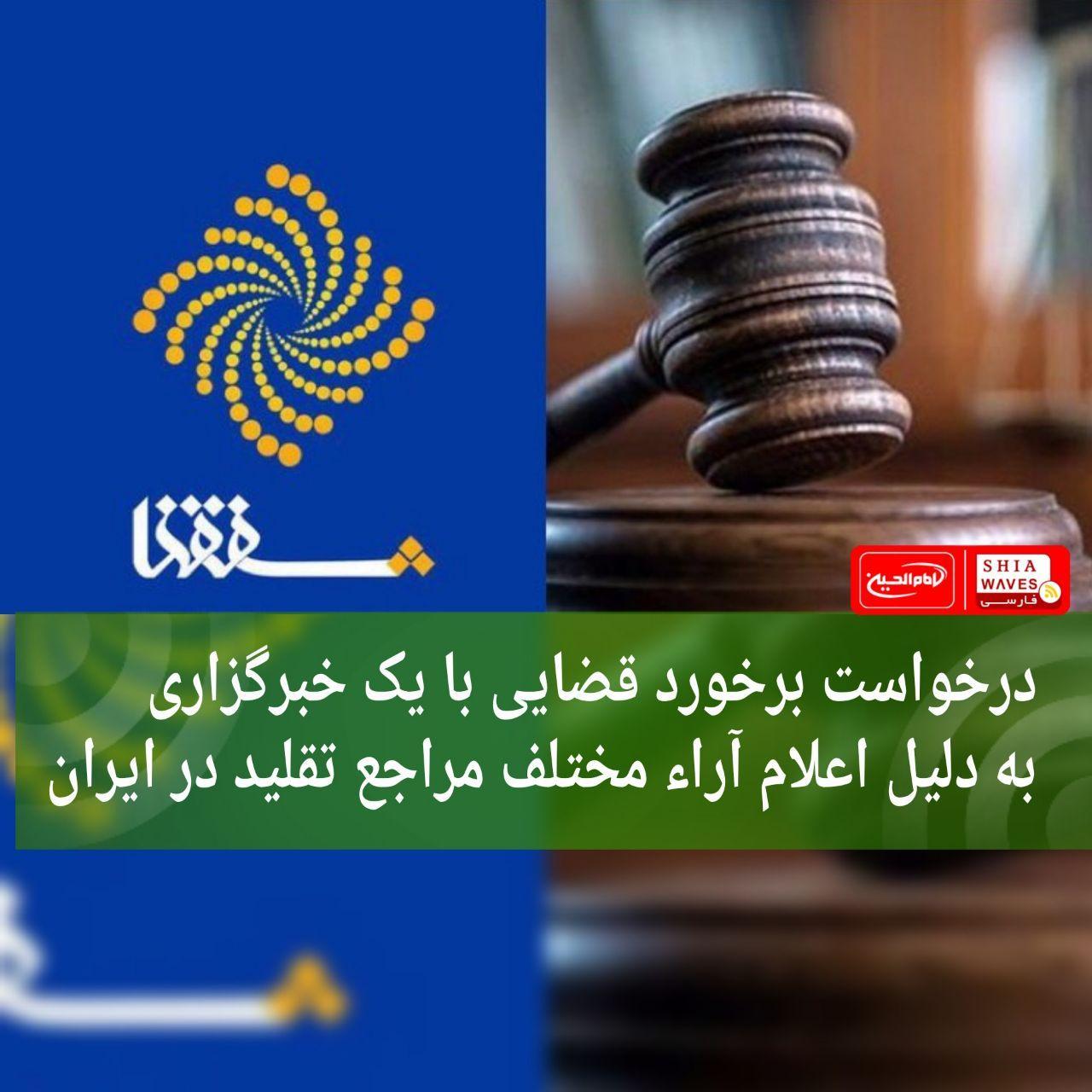 تصویر درخواست برخورد قضایی با یک خبرگزاری به دلیل اعلام آراء مختلف مراجع تقلید در ایران