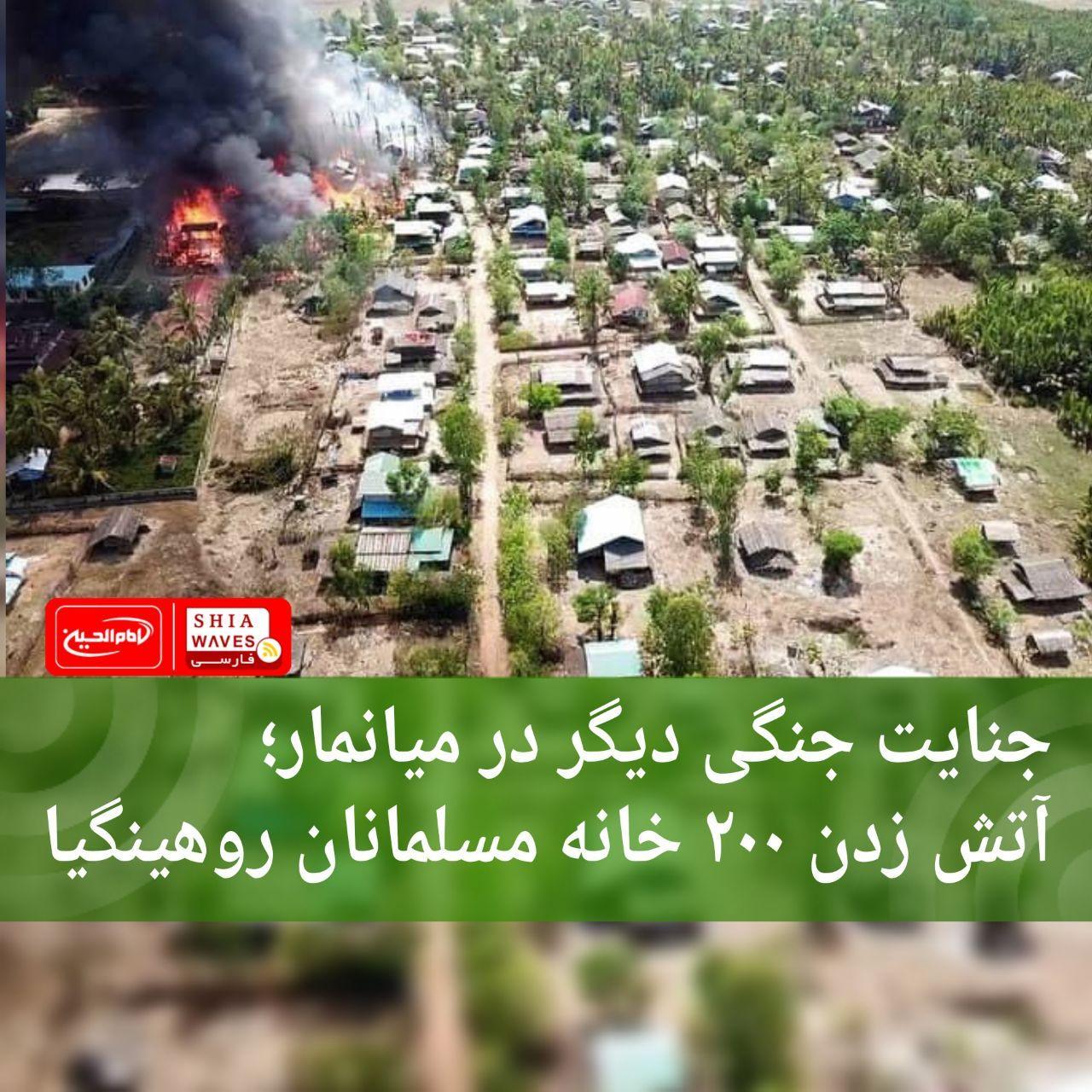 تصویر جنایت جنگی دیگر در میانمار؛ آتش زدن ۲۰۰ خانه مسلمانان روهینگیا