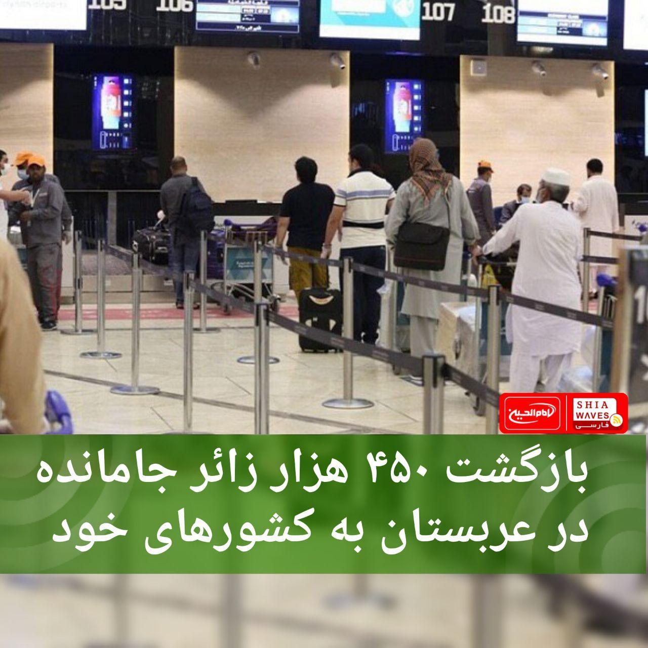 تصویر بازگشت ۴۵۰ هزار زائر جامانده در عربستان به کشورهای خود