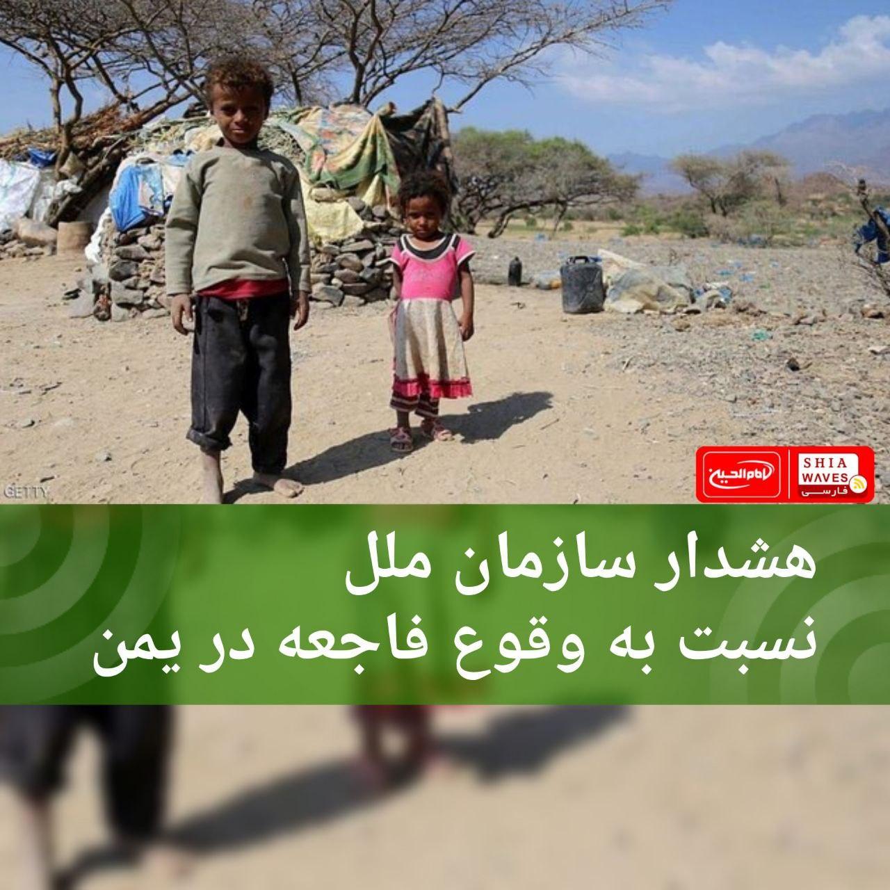 تصویر هشدار سازمان ملل نسبت به وقوع فاجعه در یمن