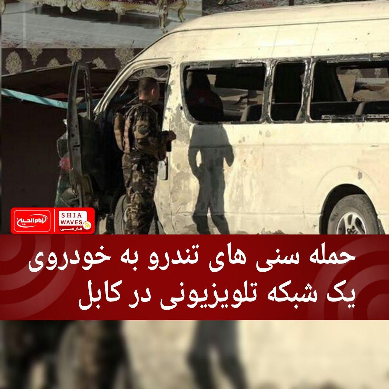 تصویر حمله سنی های تندرو به خودروی یک شبکه تلویزیونی در کابل