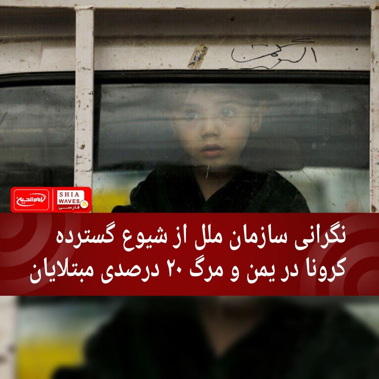 تصویر نگرانی سازمان ملل از شیوع گسترده  کرونا در یمن و مرگ ۲۰ درصدی مبتلایان