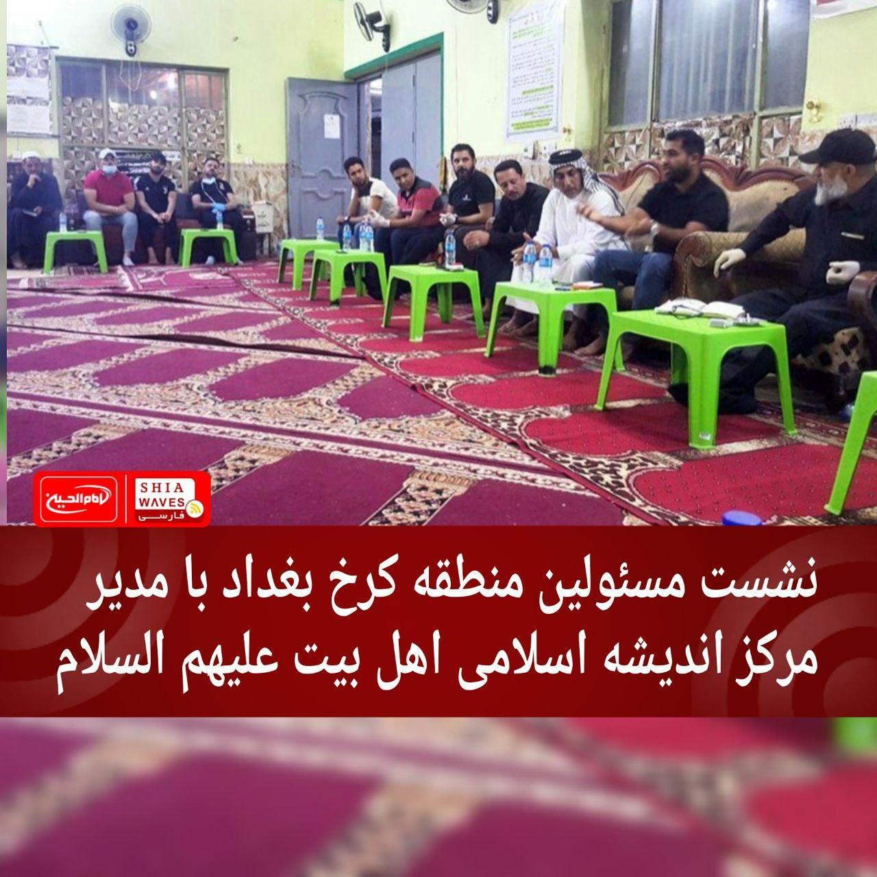 تصویر نشست مسئولین منطقه کرخ بغداد با مدیر مرکز اندیشه اسلامی اهل بیت علیهم السلام