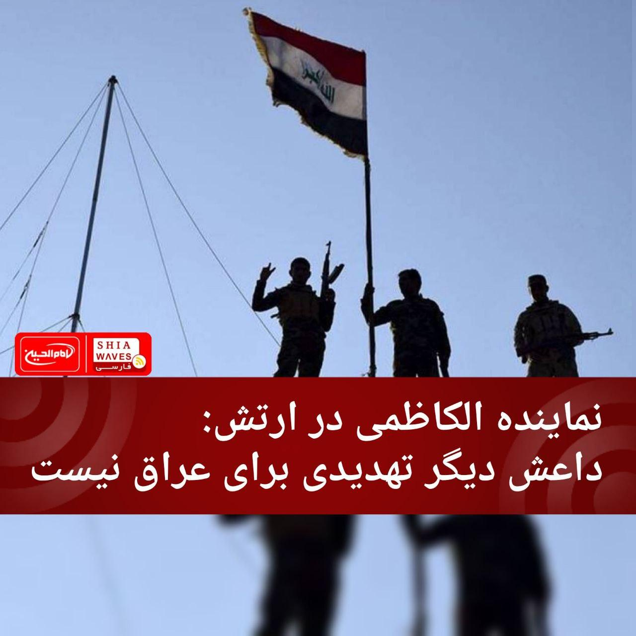 تصویر نماینده الکاظمی در ارتش: داعش دیگر تهدیدی برای عراق نیست