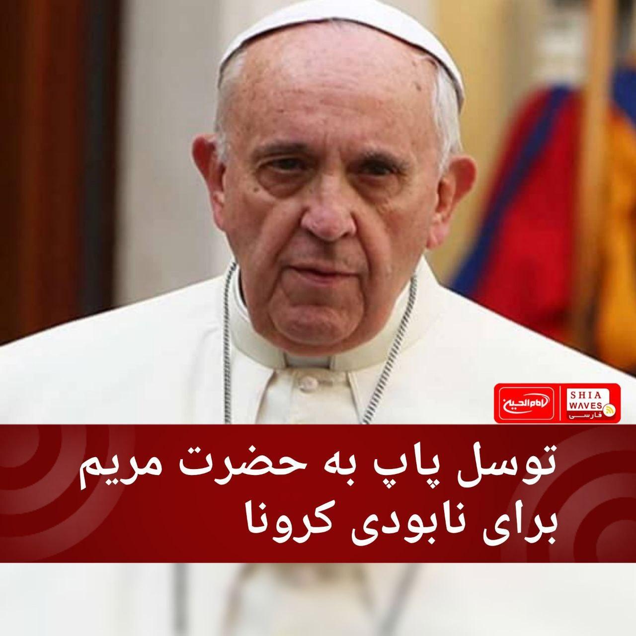 تصویر توسل پاپ به حضرت مریم برای نابودی کرونا