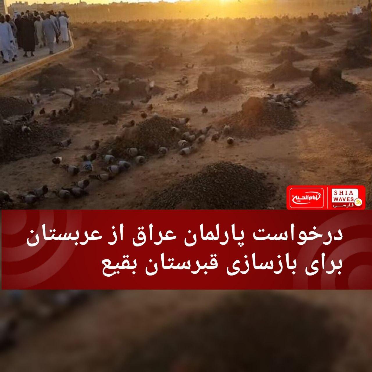 تصویر درخواست پارلمان عراق از عربستان برای بازسازی قبرستان بقیع