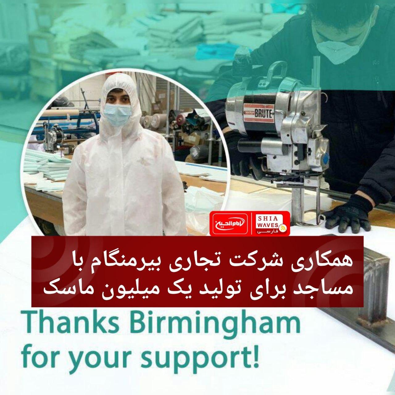 تصویر همکاری شرکت تجاری بیرمنگام با مساجد برای تولید یک میلیون ماسک