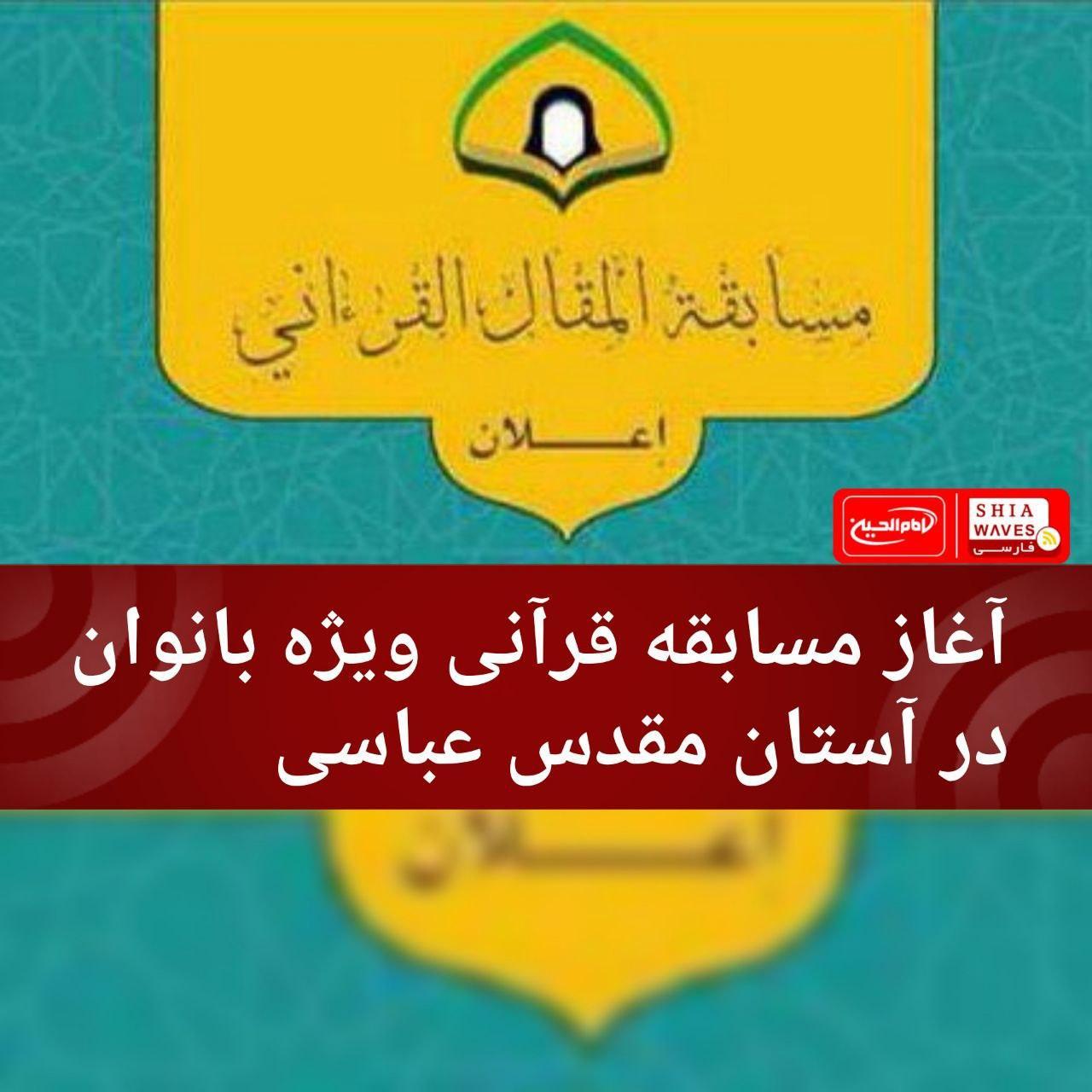 تصویر آغاز مسابقه قرآنی ویژه بانوان در آستان مقدس عباسی