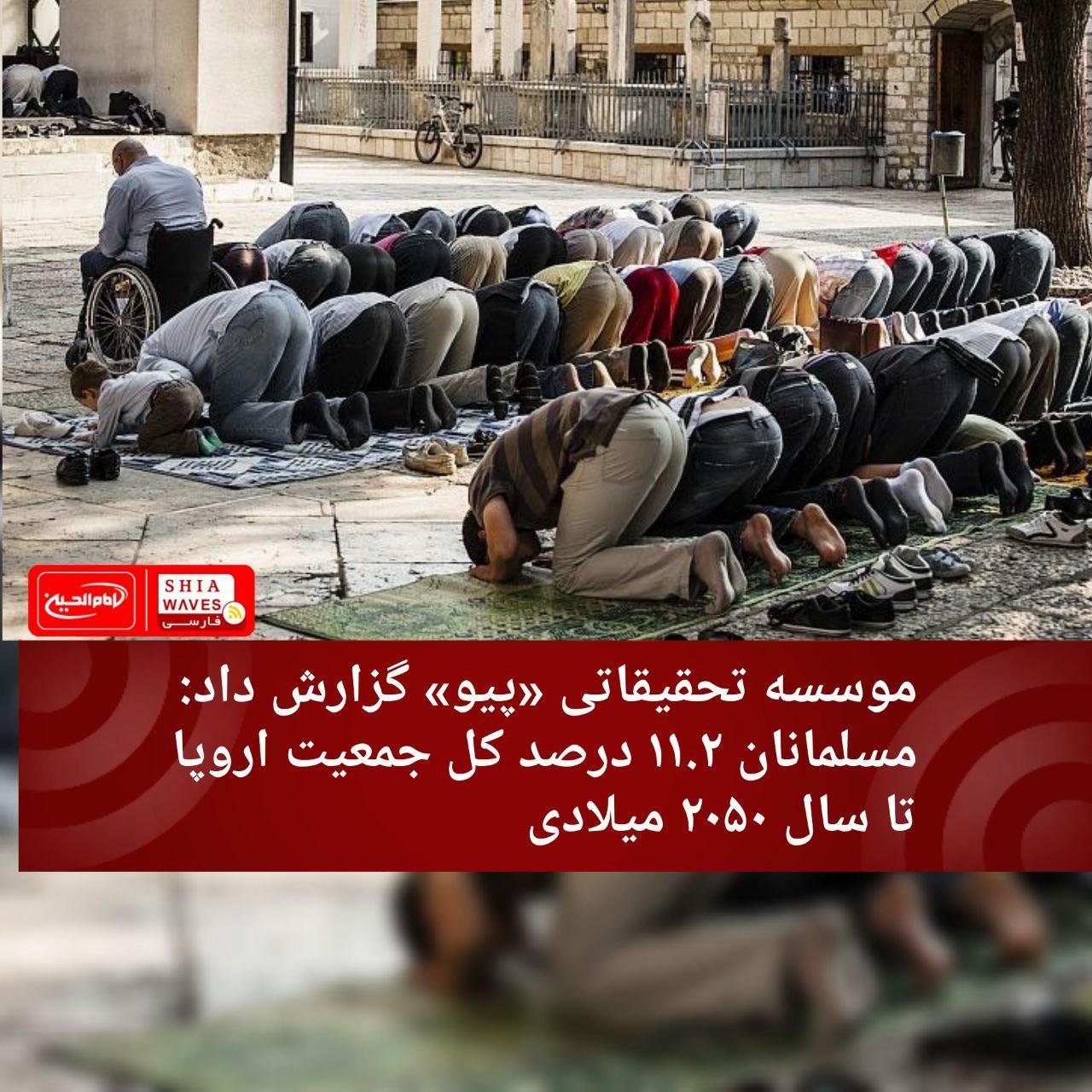 تصویر موسسه تحقیقاتی «پیو» گزارش داد: مسلمانان ۱۱.۲ درصد کل جمعیت اروپا تا سال ۲۰۵۰ میلادی