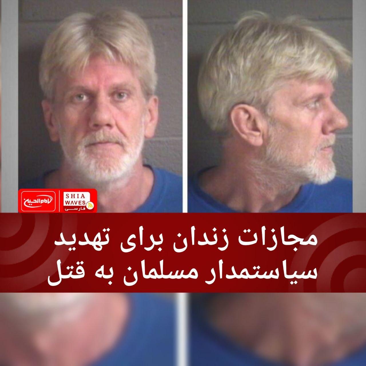 تصویر مجازات زندان برای تهدید سیاستمدار مسلمان به قتل