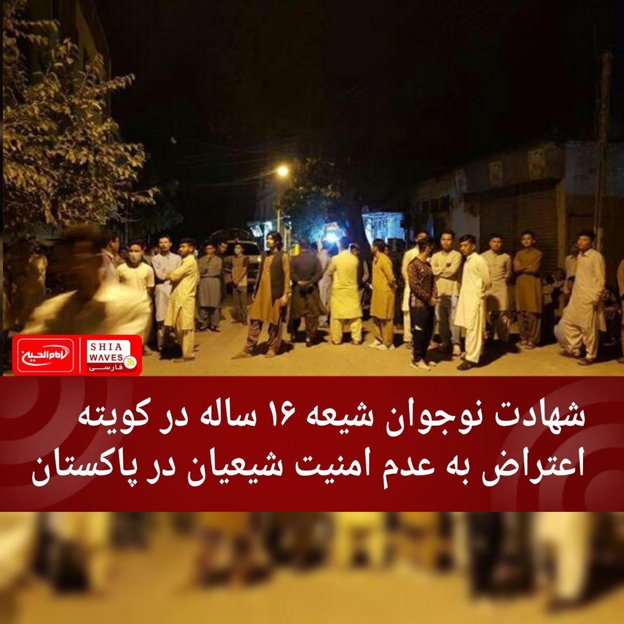 تصویر شهادت نوجوان شیعه ۱۶ ساله در کویته/اعتراض به عدم امنیت شیعیان در پاکستان