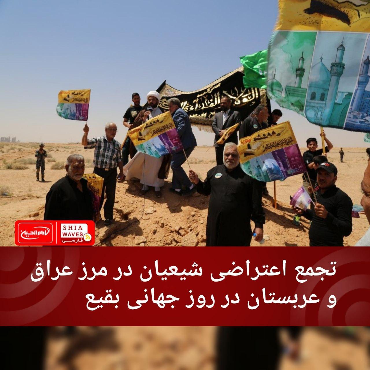 Photo of تجمع اعتراضی شیعیان در مرز عراق و عربستان در روز جهانی بقیع