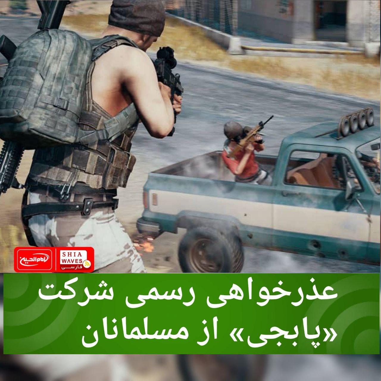 """تصویر عذرخواهی رسمی شرکت """"پابجی"""" از مسلمانان"""
