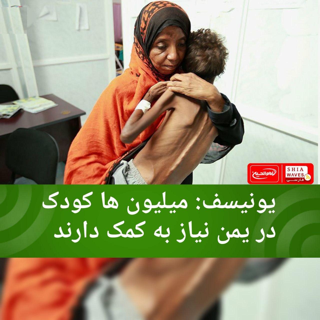 تصویر یونیسف: میلیون ها کودک در یمن نیاز به کمک دارند