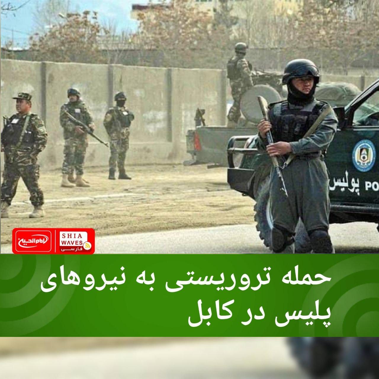 تصویر حمله تروریستی به نیروهای پلیس در کابل
