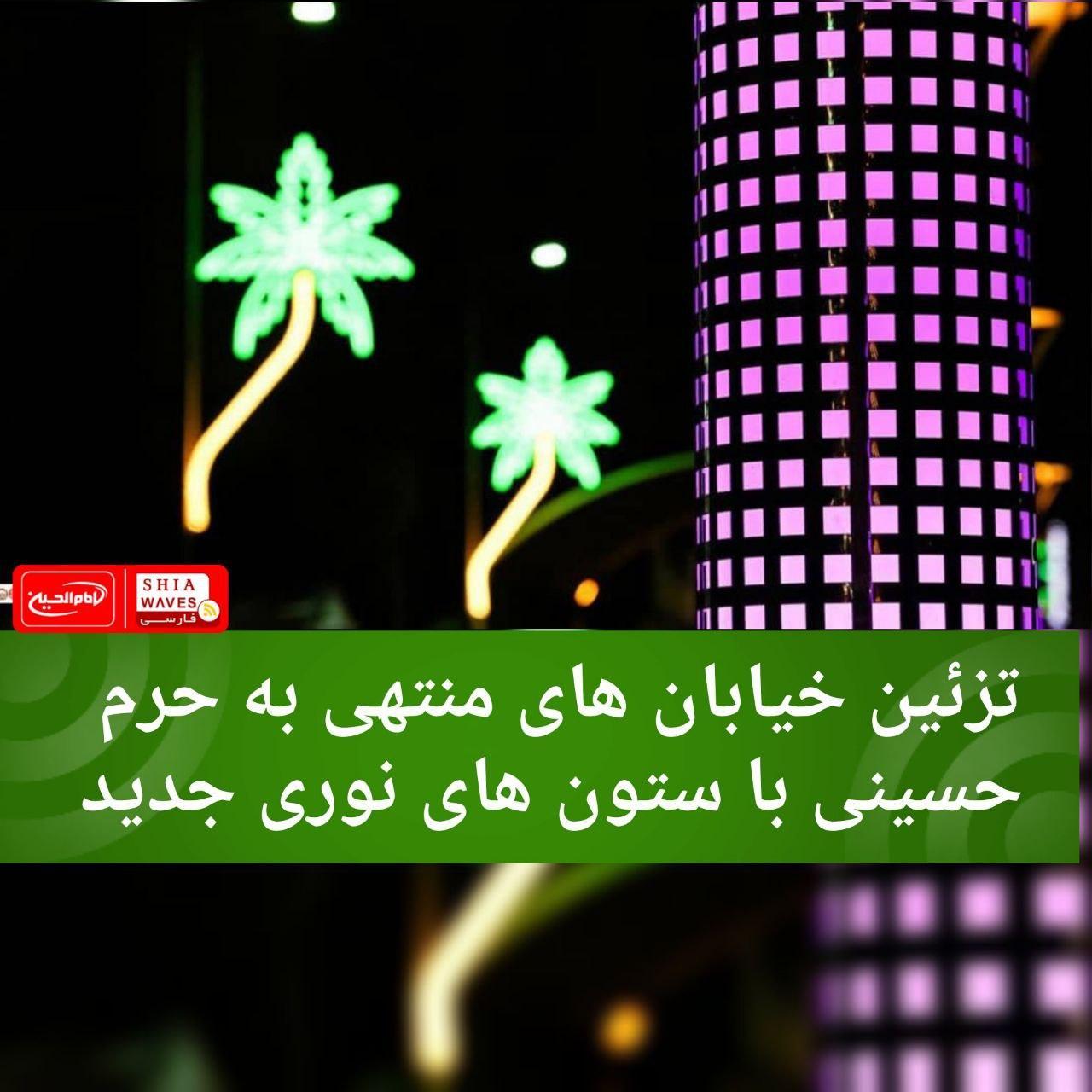 تصویر تزئین خیابان های منتهی به حرم حسینی با ستون های نوری جدید