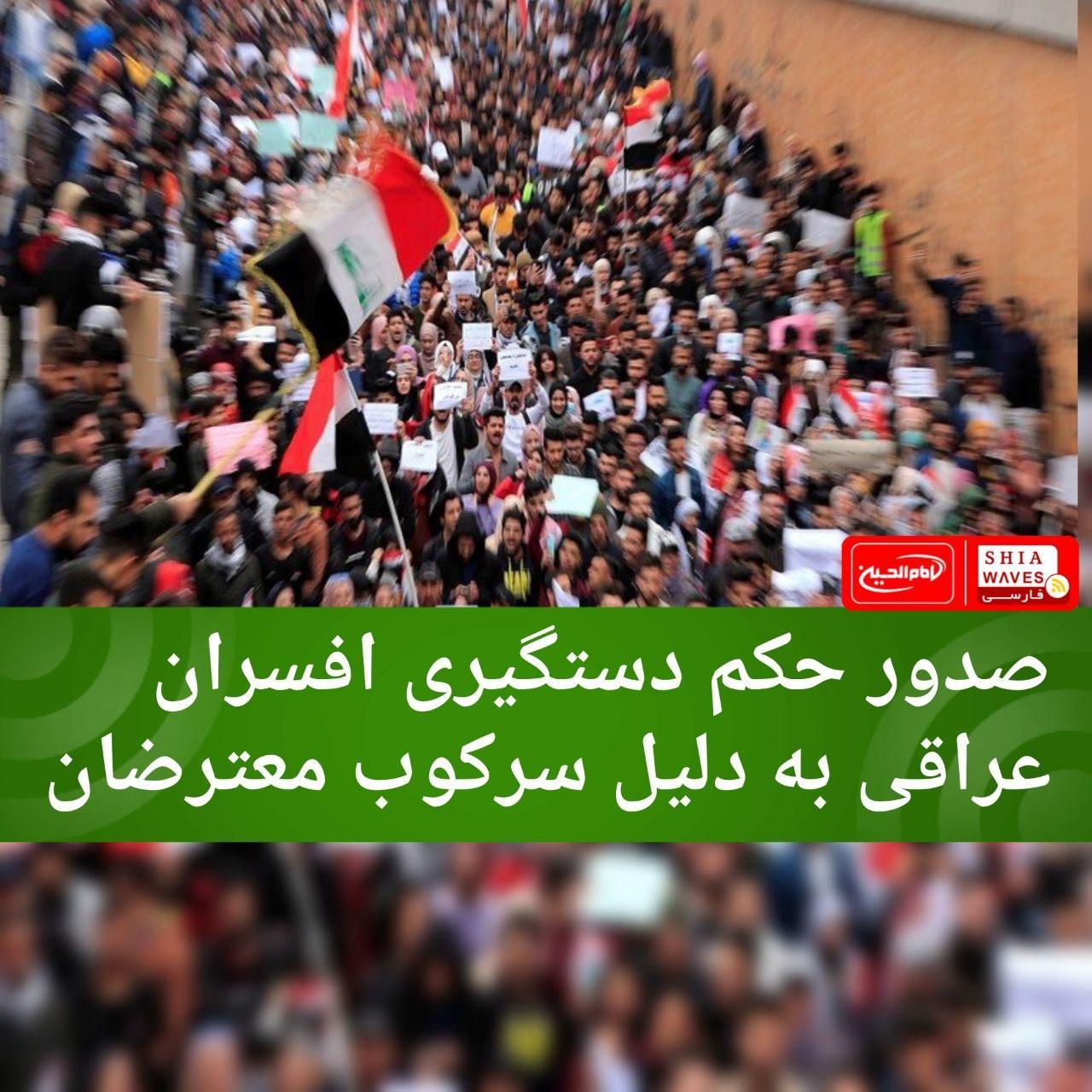 تصویر صدور حکم دستگیری افسران عراقی به دلیل سرکوب معترضان