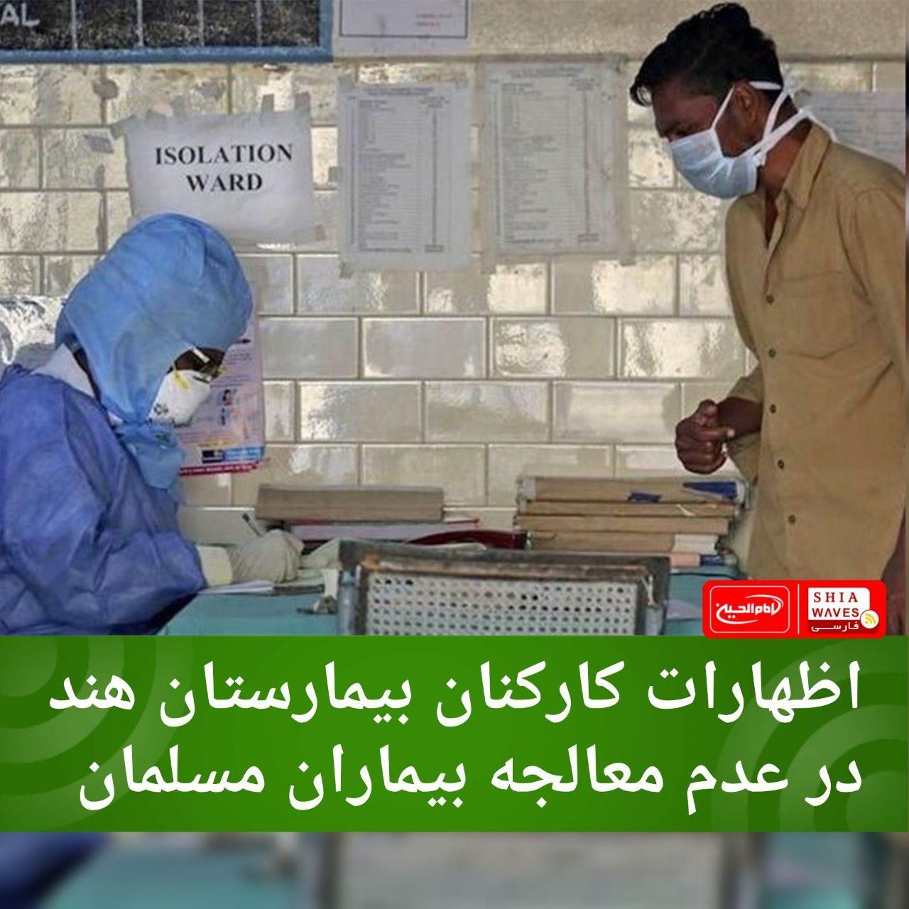 تصویر اظهارات کارکنان بیمارستان هند در عدم معالجه بیماران مسلمان