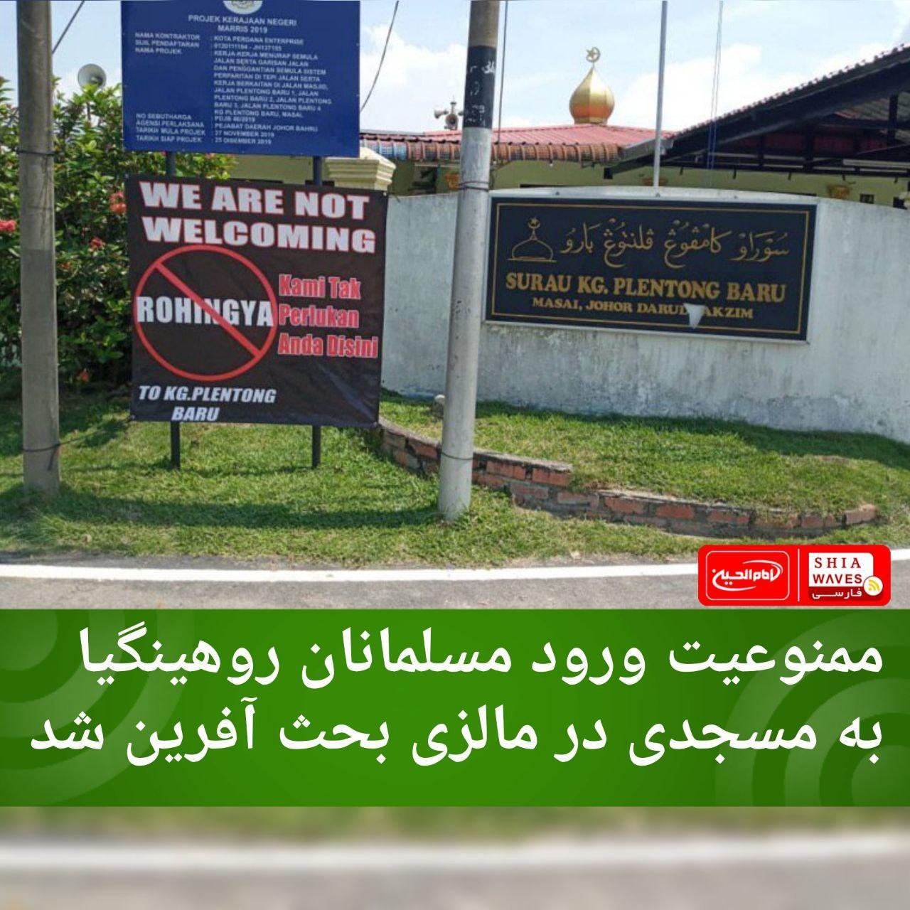تصویر ممنوعیت ورود مسلمانان روهینگیا به مسجدی در مالزی بحث آفرین شد