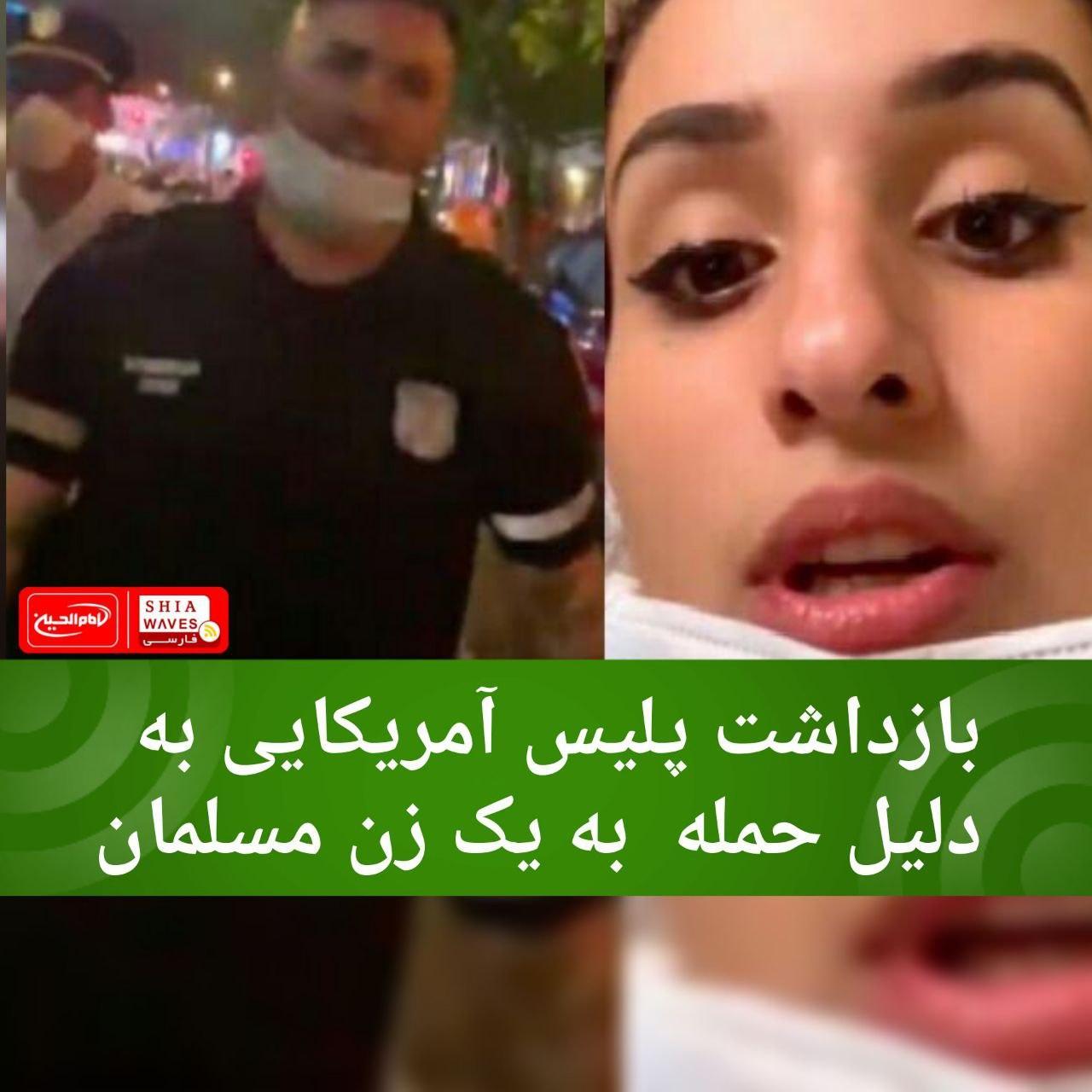 تصویر بازداشت پلیس آمریکایی به دلیل حمله  به یک زن مسلمان