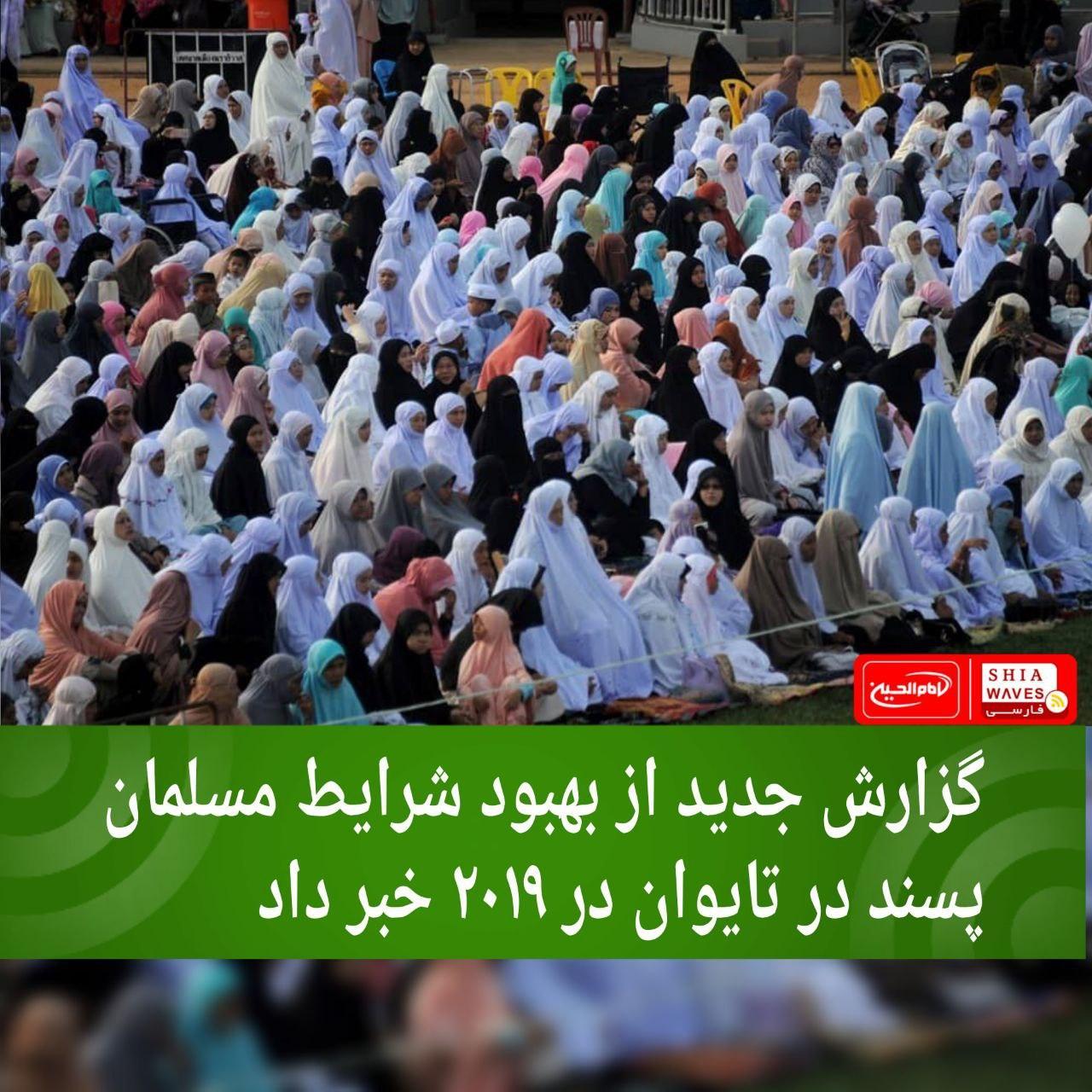 تصویر گزارش جدید از بهبود شرایط مسلمان پسند در تایوان در ۲۰۱۹ خبر داد