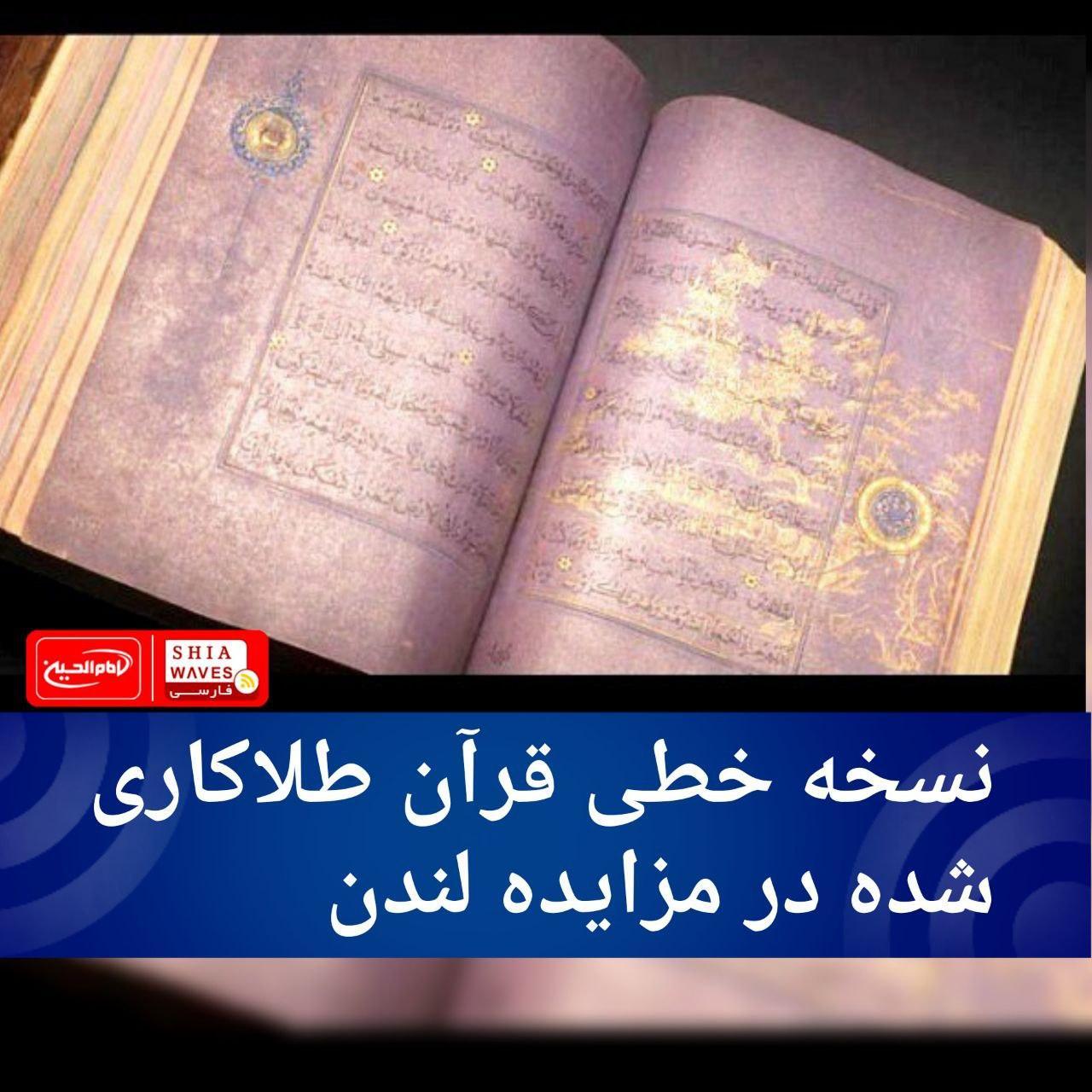 تصویر نسخه خطی قرآن طلاکاری شده در مزایده لندن
