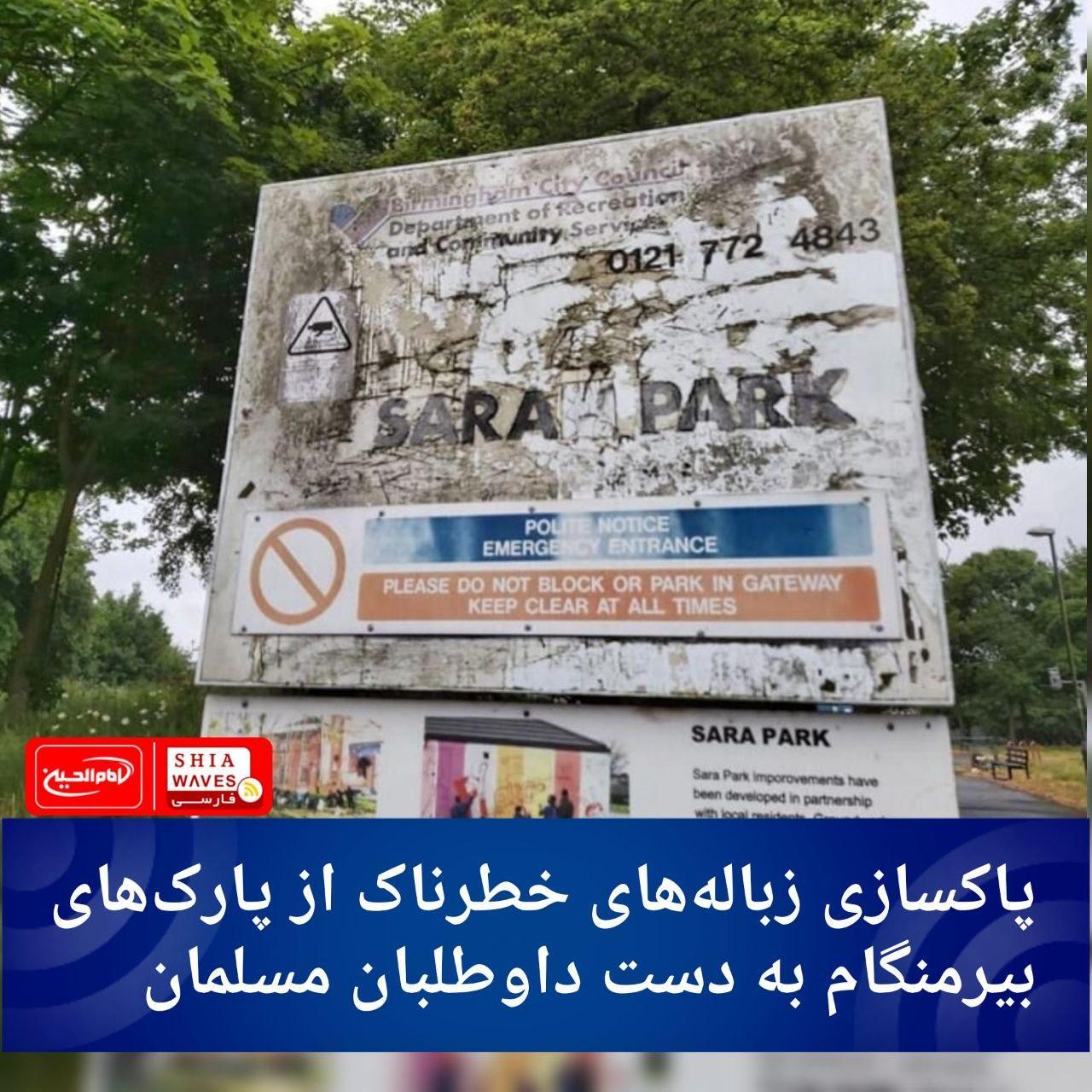 تصویر پاکسازی زبالههای خطرناک از پارکهای بیرمنگام به دست داوطلبان مسلمان