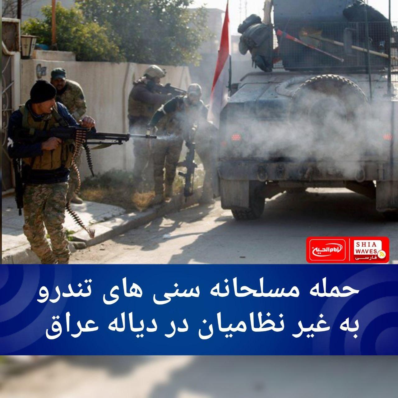 تصویر حمله مسلحانه سنی های تندرو به غیر نظامیان در دیاله عراق
