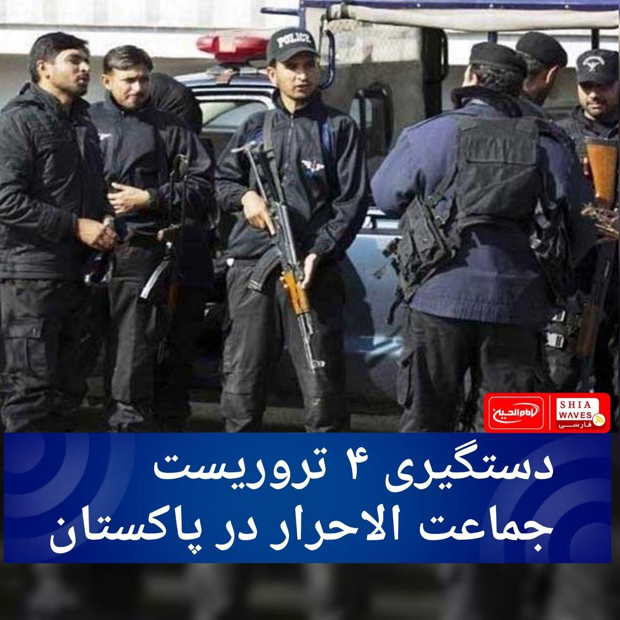 تصویر دستگیری ۴ تروریست جماعت الاحرار در پاکستان