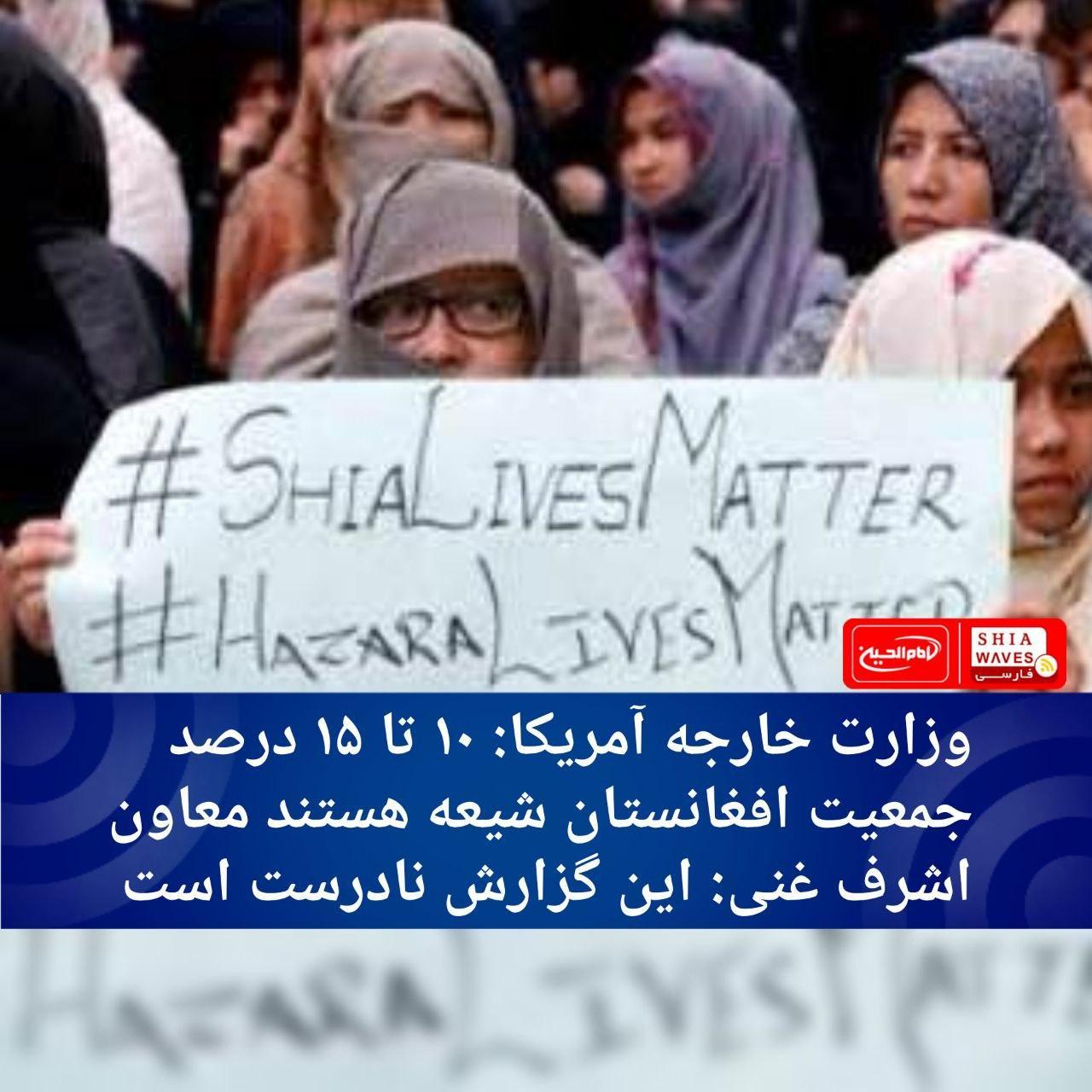 تصویر وزارت خارجه آمریکا: ۱۰ تا ۱۵ درصد جمعیت افغانستان شیعه هستند/ معاون اشرف غنی: این گزارش نادرست است