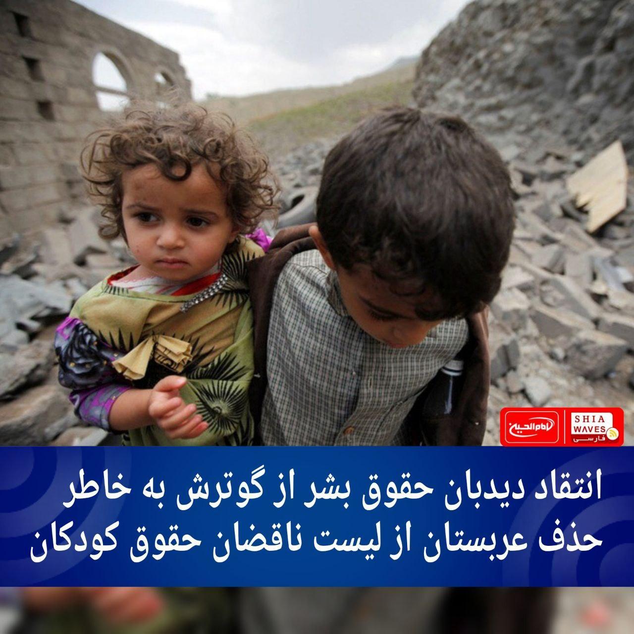 تصویر انتقاد دیدبان حقوق بشر از گوترش به خاطر حذف عربستان از لیست ناقضان حقوق کودکان