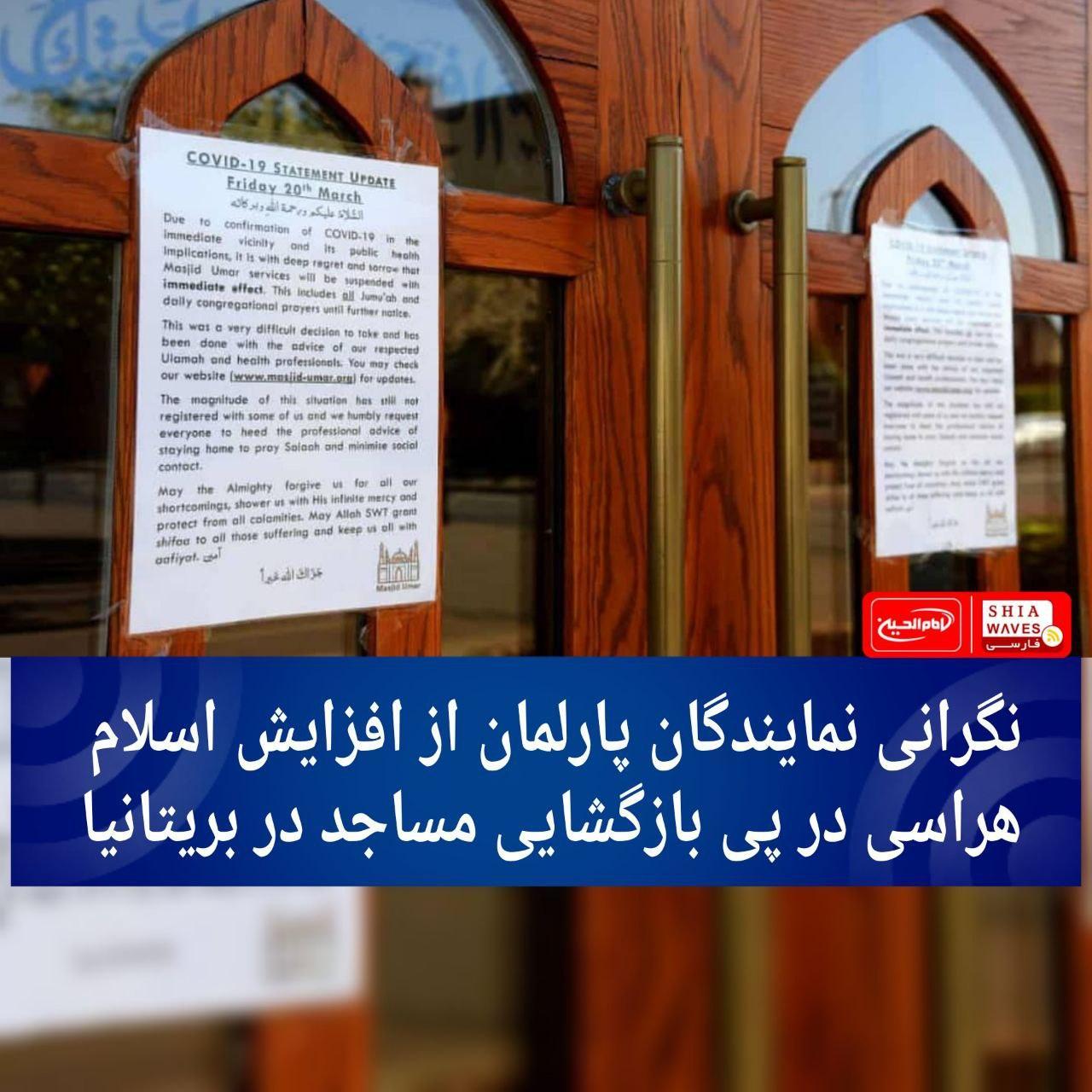 تصویر نگرانی نمایندگان پارلمان از افزایش اسلام هراسی در پی بازگشایی مساجد در بریتانیا
