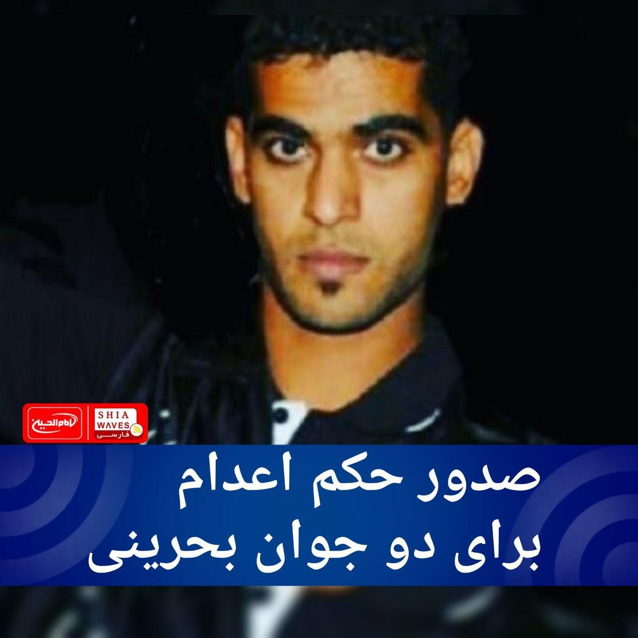 تصویر صدور حکم اعدام برای دو جوان بحرینی