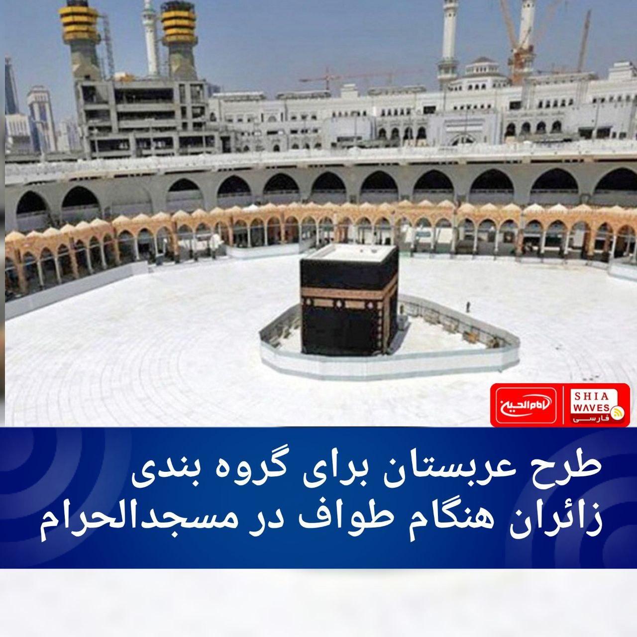 تصویر طرح عربستان برای گروه بندی زائران هنگام طواف در مسجدالحرام