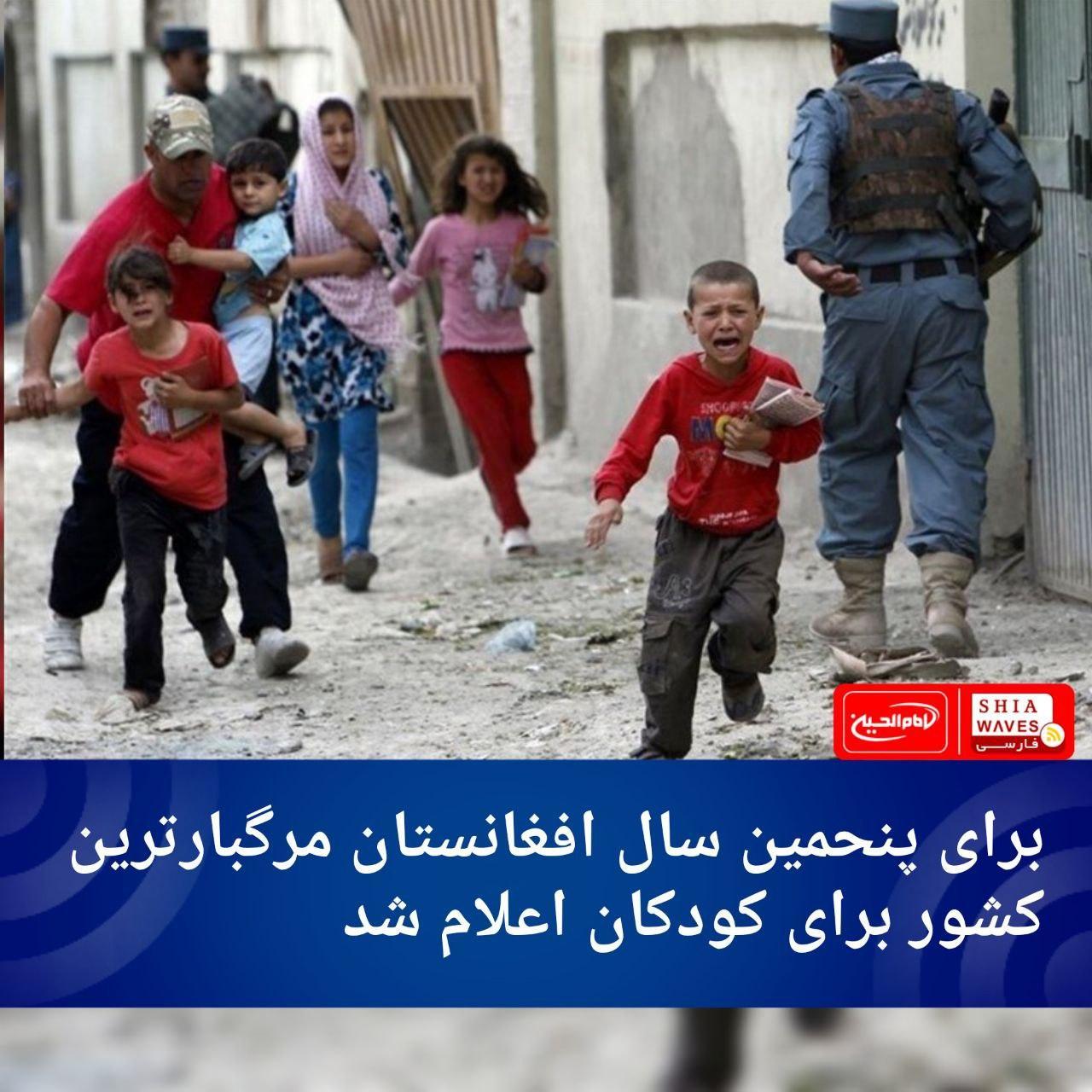 تصویر برای پنحمین سال افغانستان مرگبارترین کشور برای کودکان اعلام شد
