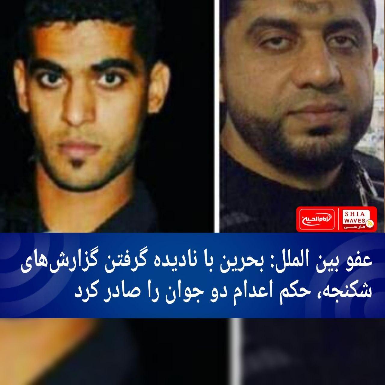تصویر عفو بین الملل: بحرین با نادیده گرفتن گزارشهای شکنجه، حکم اعدام دو جوان را صادر کرد